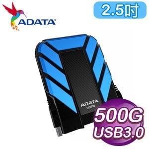 ADATA 威剛 HD710 500G USB3.0時尚防震行動硬碟《藍》