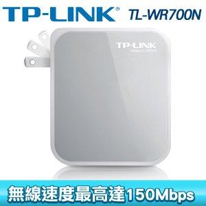 TP-Link TL-WR700N 150Mbps 無線N 迷你口袋型路由器