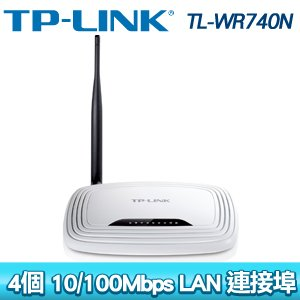 TP-Link TL-WR740N 150M無線寬頻分享器