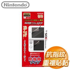 任天堂 MORi GAMES 3DS XL防指紋保護貼AFP《原廠授權》