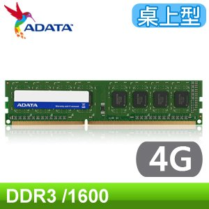 ADATA 威剛 DDR3 1600 4G 桌上型記憶體