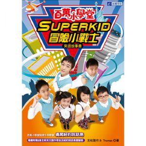 百萬小學堂Superkid冒險小戰士 勇闖紐約說話島