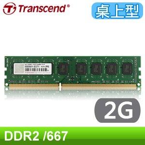 Transcend 創見 JetRam DDR2 667 2G 桌上型記憶體