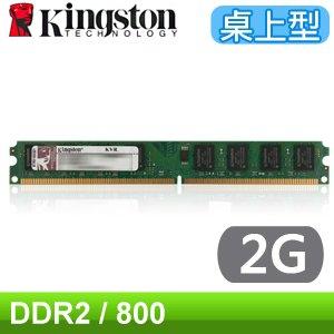 Kingston 金士頓 DDR2 800 2G 桌上型記憶體